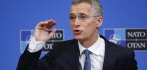 НАТО разработва нова стратегия срещу Русия