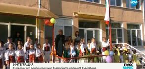 Детски градини в Търговище наемат педагози от ромски произход
