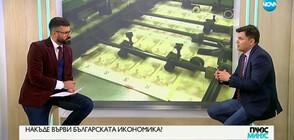 Накъде върви българската икономика?