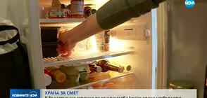 ХРАНА ЗА СМЕТ: България започва да изчислява колко храна изхвърляме