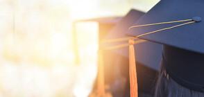 Кои са най-добрите университети у нас?