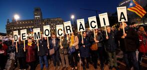 Заради делото срещу каталунски политици: Хиляди на протест в Барселона (ВИДЕО+СНИМКИ)