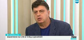 Пламен Юруков: Възможно е СДС да се коалира с ВМРО и НФСБ за евроизборите