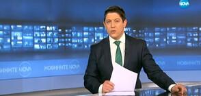 Новините на NOVA (14.02.2019 - 8.00 ч.)