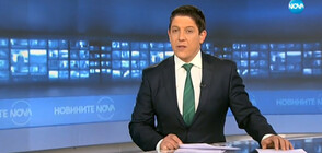 Новините на NOVA (14.02.2019 - 9.00 ч.)