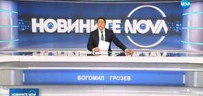 Новините на NOVA (14.02.2019 - обедна)