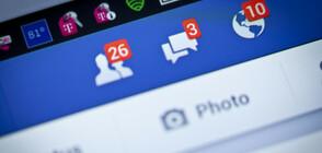 Facebook премахна фалшиви руски профили, предупреди за заплаха за изборите в САЩ