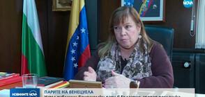 Посланикът на Венецуела: Нямаме държавни пари по сметки в България