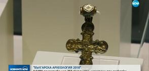Представят 250 експоната от ранната Праистория до Средновековието