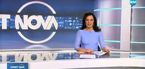 Спортни новини (14.02.2019 - централна)