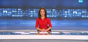 Новините на NOVA (14.02.2019 - късна)
