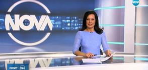 Спортни новини (14.02.2019 - късна)