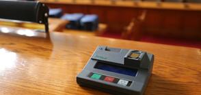 Гласуват на второ четене промените в Изборния кодекс