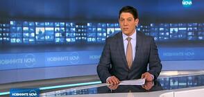 Новините на NOVA (15.02.2019 - 7.00 ч.)