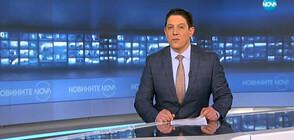 Новините на NOVA (15.02.2019 - 9.00 ч.)