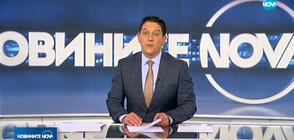 Новините на NOVA (15.02.2019 - обедна)