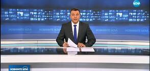 Новините на NOVA (15.02.2019 - следобедна)