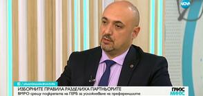 ВМРО иска вето върху новите изборни правила