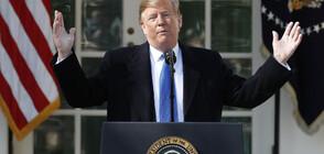Тръмп обяви извънредно положение в САЩ (ВИДЕО)