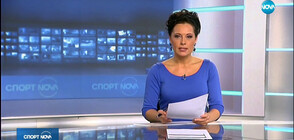 Спортни новини (15.02.2019 - централна)
