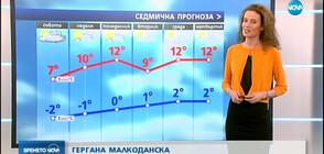 Прогноза за времето (15.02.2019 - централна)