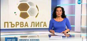Спортни новини (15.02.2019 - късна)