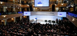 Продължава традиционната Мюнхенска среща по сигурността