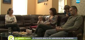 """""""Да хванеш гората"""": От родното място на Чайковски до Търновско"""
