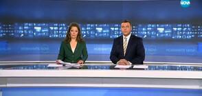 Новините на NOVA (16.02.2019 - обедна)