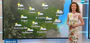 Прогноза за времето (16.02.2019 - обедна)