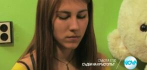 """Бременна тийнейджърка срещу семейството си в """"Съдби на кръстопът"""""""