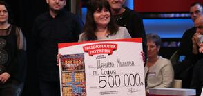 Късметлийка получи като подарък билет с печалба от 500 000 лева от Национална лотария
