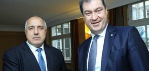 Премиерът на Бавария към Борисов: Вие охранявате Европа