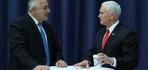 Борисов се срещна с вицепрезидента на САЩ Майк Пенс в Мюнхен (ВИДЕО+СНИМКИ)