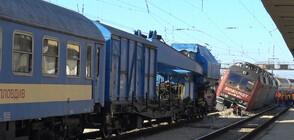Влак, начело с локомотива от Хитрино, дерайлира в Пловдив (ОБЗОР)