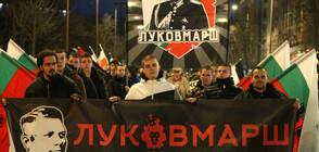 Националисти се събраха на Луковмарш в София (ВИДЕО+СНИМКИ)
