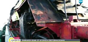 Уникален влак от Втората световна война пристига у нас (ВИДЕО)