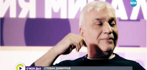 Стефан Димитров: Любовта осмисля живота (ВИДЕО)