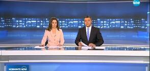 Новините на NOVA (17.02.2019 - централна)