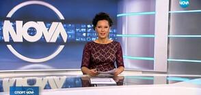 Спортни новини (17.02.2019 - централна)