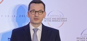 Полският премиер отмени пътуването си до Израел