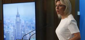Захарова: Новината за здравето на Скрипал показва връзката между медиите и специалните служби