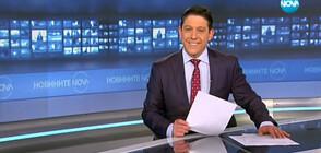 Новините на NOVA (18.02.2019 - 7.00 ч.)