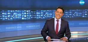 Новините на NOVA (18.02.2019 - 8.00 ч.)