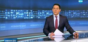 Новините на NOVA (18.02.2019 - 9.00 ч.)