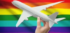 Авиокомпании в САЩ предлагат пътниците да не се определят по пол