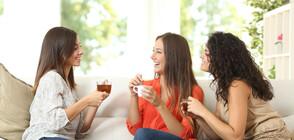 Жените имат средно по шест най-добри приятелки през живота си