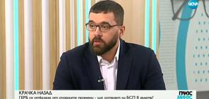 Мирчев от БСП: Доказахме, че сме единствената опозиция в парламента (ВИДЕО)