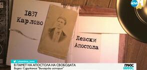 """Сдружение """"Българска история"""" издава книга с писма на Левски"""
