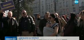 Адвокати се обявиха против изискването да докладват на ДАНС